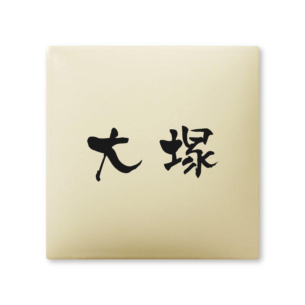 丸三タカギ 彫り込み済表札 【 大塚 】 完成品 アークタイル AR-1-1-3-大塚   B00RFBQTJ8