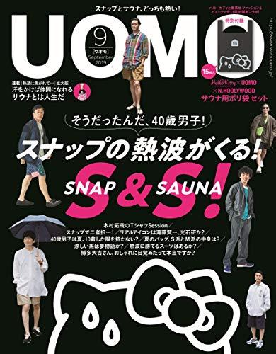 UOMO 2019年9月号 画像