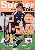 サッカークリニック 2018年 01 月号 [雑誌]