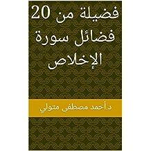 20 فضيلة من فضائل سورة الإخلاص (Arabic Edition)
