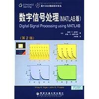 数字信号处理(MATLAB版)(第2版)