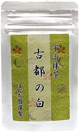 宇治 抹茶 古都の白 20g袋 薄茶 茶道用 製菓 ほんぢ園