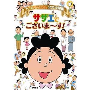 『アニメ サザエさん公式大図鑑 サザエでございま~す!』