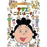 アニメ サザエさん公式大図鑑 サザエでございま~す!