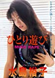 ひとり遊び MIND RACE 水島裕子 [DVD]