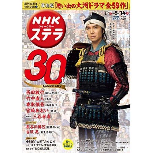 NHK ステラ 2020年 8/7・8/14合併号 表紙画像