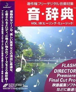 音辞典 Vol.18 ヒーリングミュージック B00006LA9K Parent