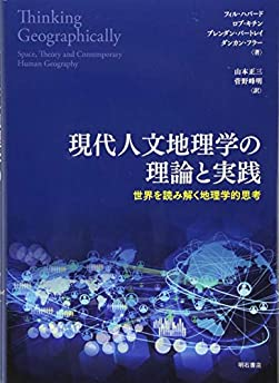 現代人文地理学の理論と実践:世界を読み解く地理学的思考