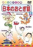 日本のおとぎ話2(4話) [DVD]