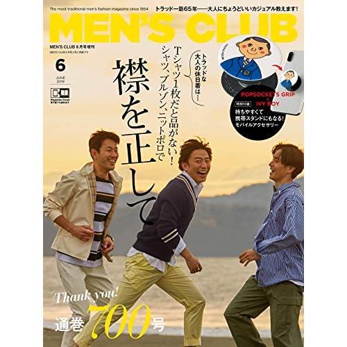 MEN'S CLUB 2019年6月号 特別版 画像