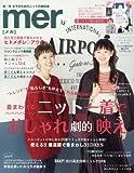 mer(メル) 2017年 12 月号 [雑誌]