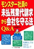 モンスター社員の未払残業代請求から会社を守る法Q&A