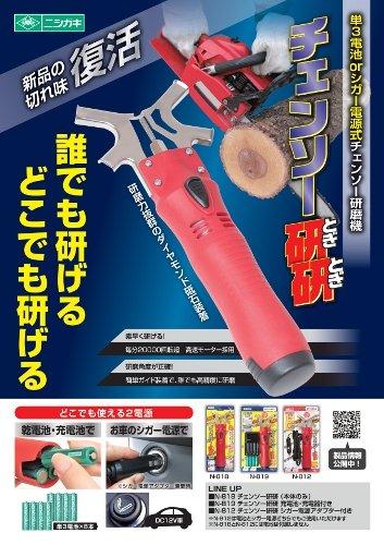 ニシガキ チェーンソー研研 シガー電源アダプター N-812 B01BWLVHRK