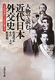 人物で読む近代日本外交史―大久保利通から広田弘毅まで