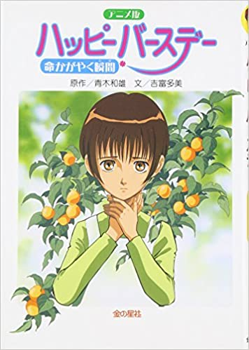 アニメ版 ハッピーバースデー―命...