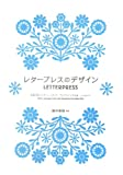 Letterpress, Miki Usui, 4756240429