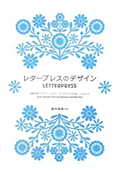 Letterpress (Japanese text): Select Designs from San Francisco and New York