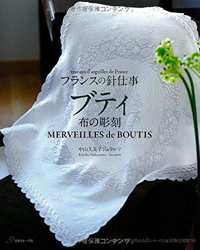 Japanese Craft Book ~ travaux d'aiguilles de France merveilles de boutis (Wonders of French needlework and quilts) [JAPANESE EDITION] pdf epub