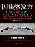 囚徒爆发力:用不传的绝学练就无往不胜的行动力 (囚徒健身系列)