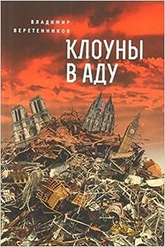 Book Klouny v adu