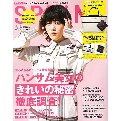 SPRiNG 2020年3月号 表紙画像