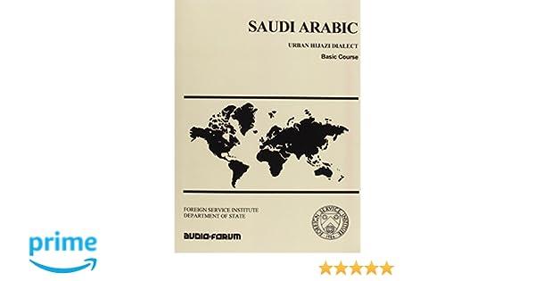 Saudi Arabic: Urban Hijazi Dialect, Basic Course (Arabic Edition