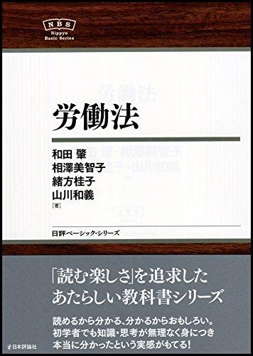 労働法 NBS (日評ベーシック・シ...