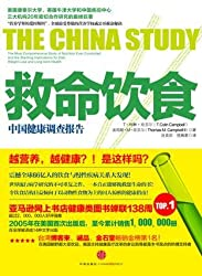 The China Study(Chinese edition)