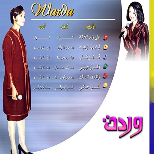 kitab 7ayati mp3