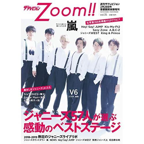 ザテレビジョン Zoom!! Vol.35 表紙画像