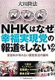 NHKはなぜ幸福実現党の報道をしないのか (OR books)