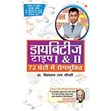 Diabetes I and II (Hindi)