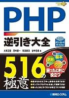 PHP逆引き大全 516の極意