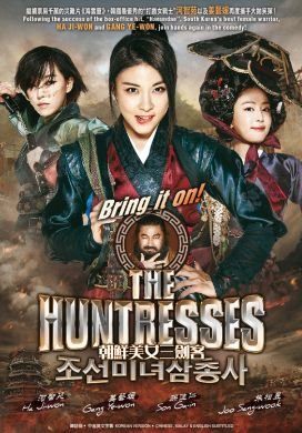 The Huntresses - Of Stores Ga Mall