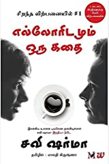 Elloridamum Oru Kadhai: Everyone Has A Story - Tamil (Tamil Edition) Kindle Edition