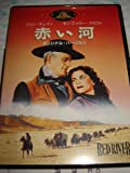Red River / Region 2 / NTSC / Official Japanese Release / 133 mins / 1 Disc / Audio: English / Subtitles: English and Japanese / Starring: John Wayne, Montgomery Clift, Walter Brennan