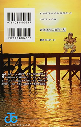 KOCHIKAME - Vol.189 (Jump Comics) Manga