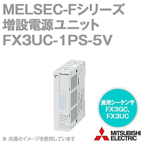 三菱電機 FX3UC-1PS-5V MELSEC-Fシリーズ 増設電源ユニット NN B00H40Z69Y