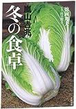 嵐山吉兆 冬の食卓 (文春文庫)