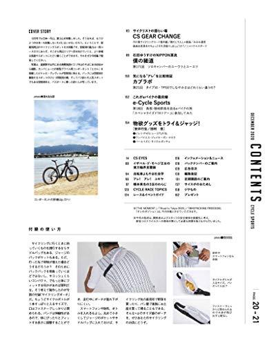 サイクルスポーツ 2020年12月号 画像 B