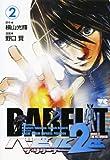 Babel II The Returner 2 (Young Champion Comics)
