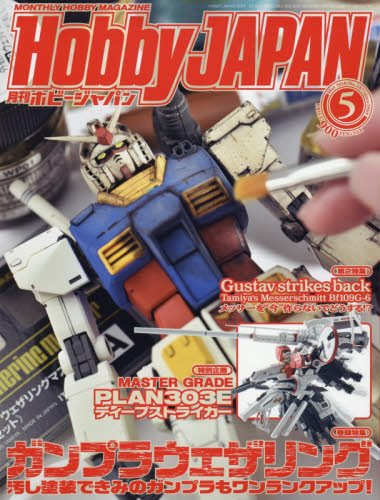 - Monthly Hobby JAPAN May 2018