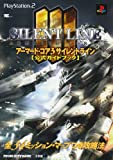 <Official Guide Book> Armored Core 3 Silent Line - All 34 Mission map with capture method (Wonder Life Special) (2003) ISBN: 4091060943 [Japanese Import]