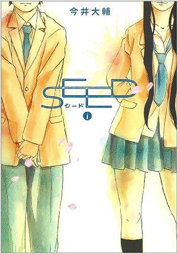 SEED 1 (ビッグコミックス) | 今...