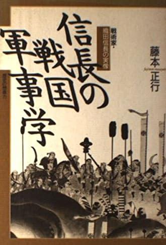 信長の戦国軍事学(藤本正行著/JICC出版局1993刊)