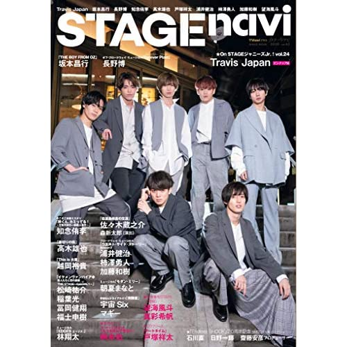 STAGE navi Vol.42 表紙画像
