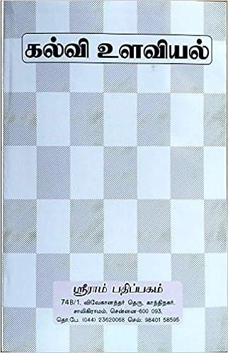Amazon in: Buy Educational Pshycology/கல்வி உளவியல் Book