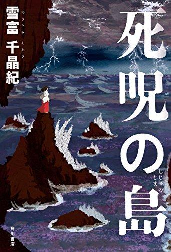死呪の島 (角川書店単行本)