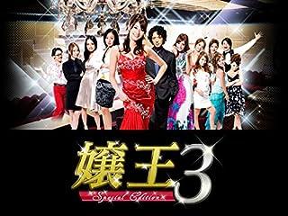 嬢王3〜Special Edition〜