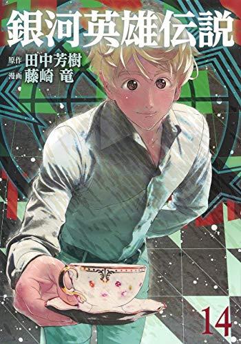 銀河英雄伝説(14) (ヤングジャンプコミックス)